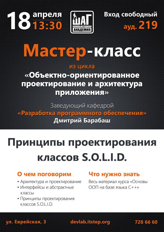 Принципы проектирования классов S.O.L.I.D.